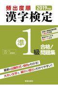 頻出度順漢字検定準1級合格!問題集 2019年版の本