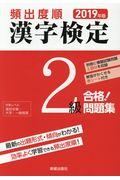 頻出度順漢字検定2級合格!問題集 2019年版の本
