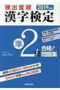 頻出度順漢字検定準2級合格!問題集 2019年版の本