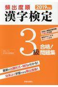 頻出度順漢字検定3級合格!問題集 2019年版の本
