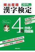 頻出度順漢字検定4級合格!問題集 2019年版の本