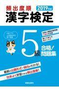 頻出度順漢字検定5級合格!問題集 2019年版の本