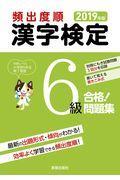 頻出度順漢字検定6級合格!問題集 2019年版の本