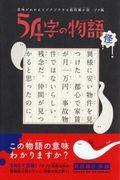 54字の物語怪の本