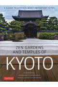 ZEN GARDENS AND TEMPLES OF KYOTOの本