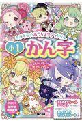 キラキラ☆おうちスタディドリル小1かん字の本