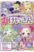 キラキラ☆おうちスタディドリル小1けいさんの本