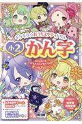 キラキラ☆おうちスタディドリル小2かん字の本