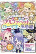 キラキラ☆おうちスタディドリル小学英語アルファベット・ローマ字・英単語の本