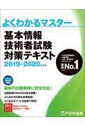 基本情報技術者試験対策テキスト 2019ー2020年度版の本