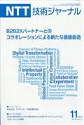 NTT技術ジャーナル 2018年 11月号の本