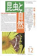 昆虫と自然 2018年 12月号の本