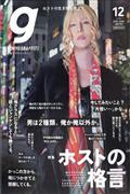 Tokyo graffiti (トウキョウグラフィティ) 2018年 12月号の本