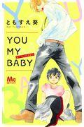 YOU MY BABYの本