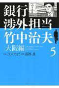 銀行渉外担当竹中治夫大阪編 5の本