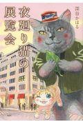 夜廻り猫の展覧会の本