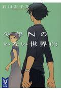 少年Nのいない世界 05の本