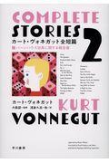 カート・ヴォネガット全短篇 2の本
