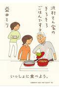沢村さん家のそろそろごはんですヨの本