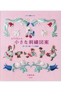 新版 annasの小さな刺繍図案の本
