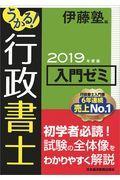 うかる!行政書士入門ゼミ 2019年度版の本