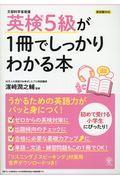 英検5級が1冊でしっかりわかる本の本