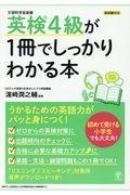 英検4級が1冊でしっかりわかる本の本