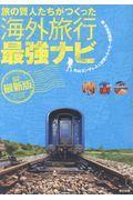旅の賢人たちがつくった海外旅行最強ナビ最新版の本