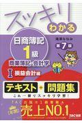 第7版 スッキリわかる日商簿記1級商業簿記・会計学 1の本