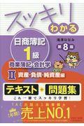 第8版 スッキリわかる日商簿記1級商業簿記・会計学 2の本