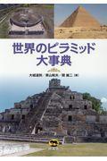 世界のピラミッド大事典の本