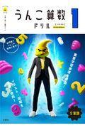日本一楽しい算数ドリルうんこ算数ドリル小学1年生文章題の本