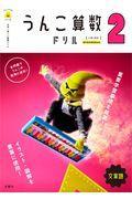 日本一楽しい算数ドリルうんこ算数ドリル小学2年生文章題の本