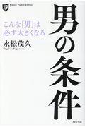 男の条件の本