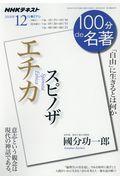 スピノザエチカ 12月の本