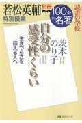 若松英輔特別授業『自分の感受性くらい』の本