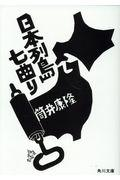 改版 日本列島七曲りの本