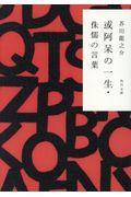 改版 或阿呆の一生・侏儒の言葉の本