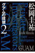 グアムの探偵 2の本