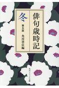 第5版 俳句歳時記 冬の本