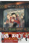 限定版 聖☆おにいさん 16の本