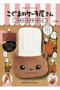 こぐまのケーキ屋さんマスコットブランケットの本
