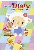 PriPri Diary 2019.4ー2020.3の本