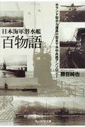 日本海軍潜水艦百物語の本