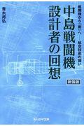 新装版 中島戦闘機設計者の回想の本