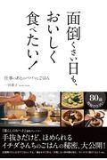 面倒くさい日も、おいしく食べたい!の本
