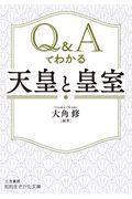Q&Aでわかる「天皇」と「皇室」の本