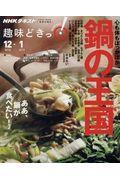 鍋の王国の本