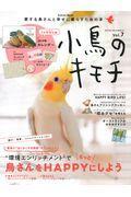 小鳥のキモチ Vol.7の本