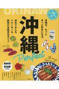 沖縄パーフェクト本の本